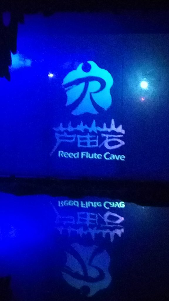 There is an audio/video presentation projected on the ceiling depicting dance performances held here as well as an animation showing how the caves were formed.
